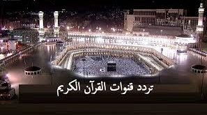 تردد قنوات القرآن