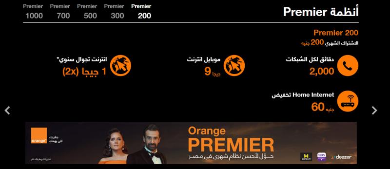 orange premier 2021 1