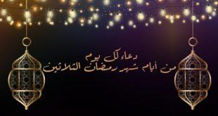 ادعية شهر رمضان