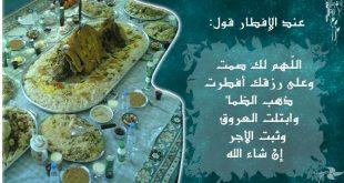 دعاء الفطار رمضان