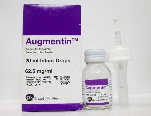 دواء اوجمنتين للأطفال
