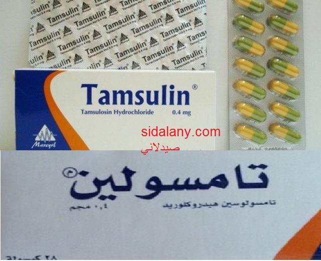 دواء تامسولين