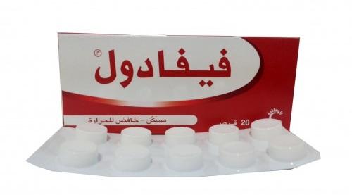 دواء فيفادول