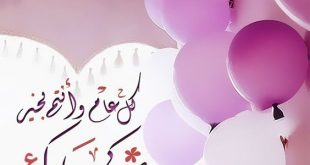 تهنئة عيد الفطر3