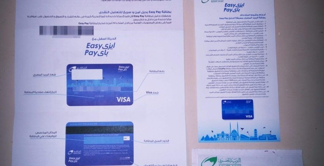 فيزا البريد المصري easy pay