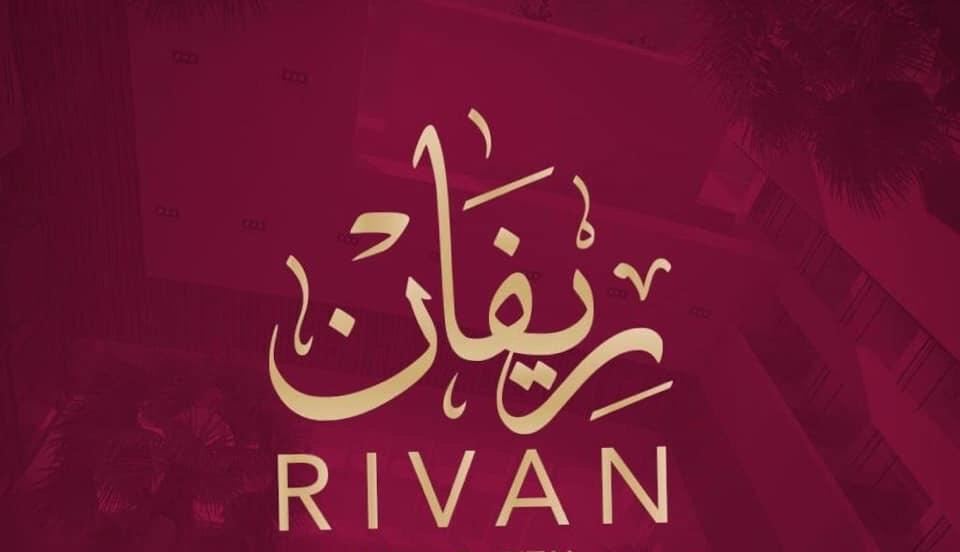 معنى اسم ريفان