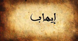 معنى اسم ايهاب