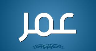 معنى اسم عمر