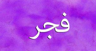 معنى اسم فجر
