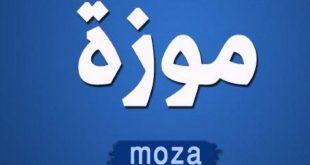 معنى اسم موزة