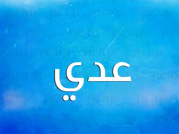 معني اسم عدي